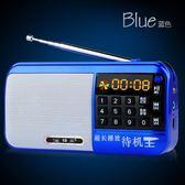 收音機老年老人新款迷你小音響插卡小音箱便攜式播放器隨身聽mp3可充電兒童音樂外放