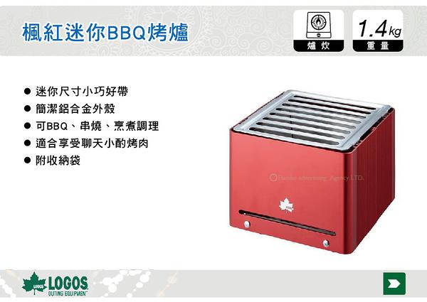   MyRack   日本LOGOS 楓紅迷你BBQ烤爐 炭火烤爐 烤肉架 No.81062800 BBQ 串燒 烹煮