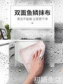 洗碗布家用魚鱗抹布家務清潔廚房用品洗碗巾掛式不沾油吸水擦桌布 初語生活