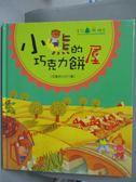 【書寶二手書T2/少年童書_PNZ】小熊的巧克力餅屋_楊紅櫻