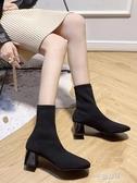 鞋子女2019秋冬季新款潮鞋粗跟高跟馬丁靴針織彈力襪子靴方頭短靴 9號潮人館