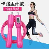 健身計數跳繩鋼絲成人男女性運動小學生中考考試機械跳神LZ892【VIKI菈菈】