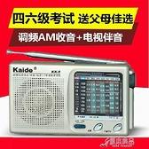 收音機 Kaide/凱迪 KK-9半導體收音機 凱迪kk9收音機 四六級聽力校園廣播【原本良品】