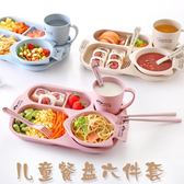 帶水杯小麥秸稈兒童餐盤套裝幼兒園餐盤卡通家用寶寶飯盤防摔餐具-Ifashion