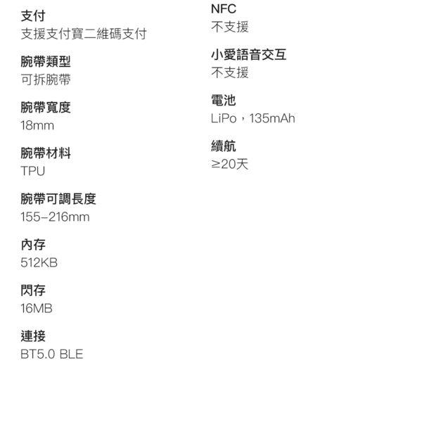 小米手環4  現貨 彩色款 標準版 繁體中文 運動手環 2019 送保貼 彩色 大螢幕 心率檢測 LINE 線上支付