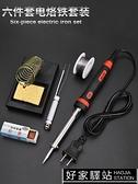 恒溫電烙鐵套裝家用維修電焊筆電洛鐵焊錫焊台焊接工具可調溫
