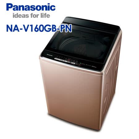『Panasonic』☆ 國際牌 16kg變頻直立洗衣機 NA-V160GB-PN  **免費基本安裝**