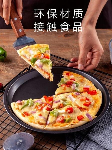 烘焙模具披薩盤烤盤家用烤箱烘焙6寸7-8-9-10寸圓形不沾pizza套裝蛋糕模具 毅然空間