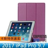 【妃航】2017 iPad 9.7 卡斯特紋/皮紋 超薄 三折/支架/站立 平板 皮套/保護套