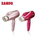 『SAMPO』☆聲寶 低電磁波吹風機 ED-BC12TP **免運費**