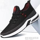 2020夏季新款飛織網面低幫男士跑步鞋潮流運動透氣休閒鞋百搭男鞋 設計師生活