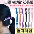 口罩可調節延長帶 口罩卡扣 口罩掛勾 耳...