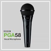 【非凡樂器】SHURE PGA58/動圈式麥克風/演講、演出均適用/附線/公司貨保固