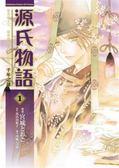 (二手書)源氏物語:千年之謎(1)