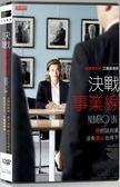 決戰事業線 DVD 免運 (購潮8)