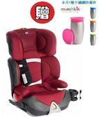 Chicco Oasys 2-3 FixPlus 安全汽座/汽車座椅(薔薇紅) 8900元 【贈360度不鏽鋼防漏杯】