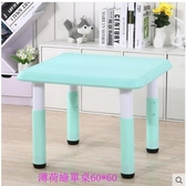 寶寶桌子椅子套裝幼兒園塑料桌椅玩具桌遊戲畫畫桌可升降兒童桌椅【單桌60*60】