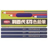 Liberty 利百代 873 藍色‧色鉛筆 藍