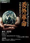 (二手書)委外革命:全世界都是你的生產力!