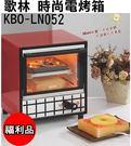 (福利品)【歌林】時尚電烤箱/小烤箱KB...