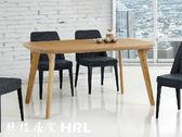 【 赫拉居家 】美蒂 餐桌 _ 5尺