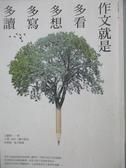 【書寶二手書T7/語言學習_MMK】作文就是多看多想多寫多讀-中文可以更好_王麗雯