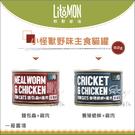 LitoMon小怪獸[野味主食貓罐,麵包蟲/蟋蟀,165g](一箱12入) 產地:台灣