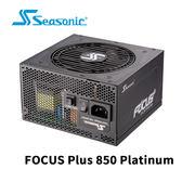 Seasonic 海韻 FOCUS Plus 850W Platinum 全模組 80 PLUS 白金 10年保固 電源供應器 SSR-850PX