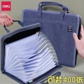 得力布面風琴包A4多層文件夾學生用大容量試捲夾分類捲子收納袋初