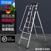 百佳宜鋁合金室內家用摺疊梯加厚人字伸縮梯子四五步工程扶手樓梯ATF 青木鋪子