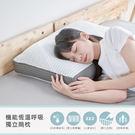 恆溫呼吸止鼾天絲獨立筒枕(單入)