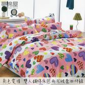 夢棉屋-活性印染雙人鋪棉床包兩用被套四件組-彩色愛情