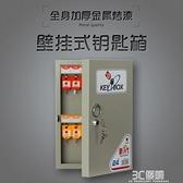 金屬鑰匙箱管理盒壁掛式房產中介鑰匙柜管理柜鎖匙收納盒箱子掛墻 3C優購