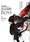 (二手書)我是巔峰Boss 之(2):征戰天陸
