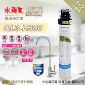 水蘋果【快速到貨~刷卡含稅】贈免費安裝~水蘋果公司貨 EVERPURE QL3-H300 單道淨水器