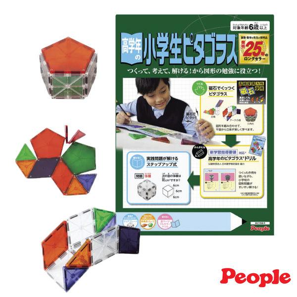 《 日本 People 》高年級益智磁性積木(小學5.6年級)╭★ JOYBUS玩具百貨
