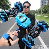 遙控車 網紅手勢感應扭變車男孩特技攀爬遙控汽車充電四驅越野車兒童玩具 LX 博世