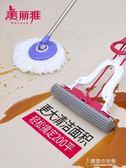 美麗雅吸水海綿拖把旋轉家用免手洗對折式干濕兩用地拖膠棉拖把頭igo 東京衣秀