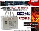 【久大電池】 YUASA 湯淺電池 密閉電池 REC80-12 12V80AH 太陽能 風力發電 UPS 露營 轉換器