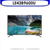 海爾【LE43B9600U】43吋4K(與TL-43M300/E43-700同面板吋)電視*無聯網