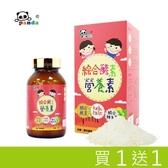 【南紡購物中心】綜合酵素營養素粉 Panda baby 鑫耀生技 買一送一