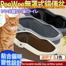【培菓平價寵物網】荷蘭PeeWee必威》PW-E410無罩式貓便盆系列