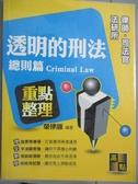 【書寶二手書T5/進修考試_QYA】透明的刑法-總則篇_榮律師