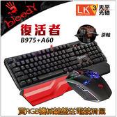 消暑價 Bloody 雙飛燕 B975 三代天平光軸RGB機械鍵盤(茶軸)-贈控健寶典 及 A60滑鼠