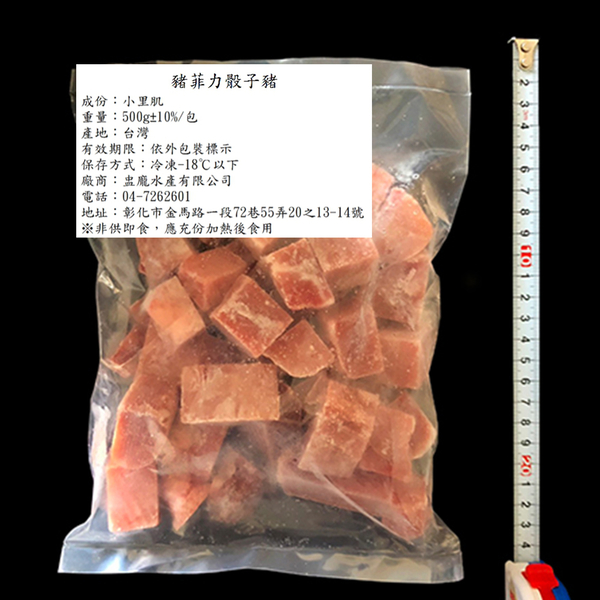 ㊣盅龐水產◇豬菲力骰子豬 ◇500g/包 只要130元 挑戰最低 歡迎團購 夯肉