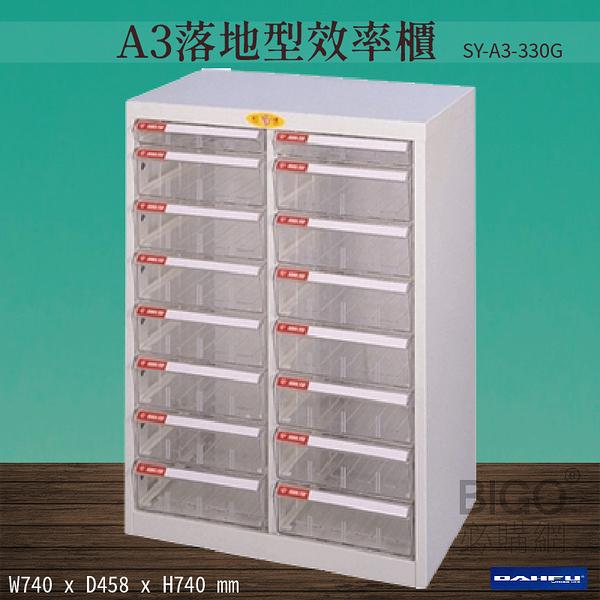 【台灣製造-大富】SY-A3-330G A3落地型效率櫃 收納櫃 置物櫃 文件櫃 公文櫃 直立櫃 辦公收納