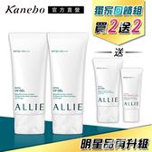 Kanebo 佳麗寶 ALLIE EX UV高效防曬水凝乳 大加小回饋四件組