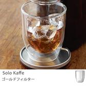 露營咖啡機【U0044 A 】recolte  麗克特Solo Kaffe  雙層耐熱玻璃杯收納專科