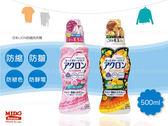 日本LION『防縮洗衣精-花香/果香』500ml《Midohouse》
