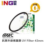 【24期0利率】STC 43mm UV 保護鏡 雙面奈米多層鍍膜 台灣製造 一年保固 勝勢公司貨 43 長效防潑水